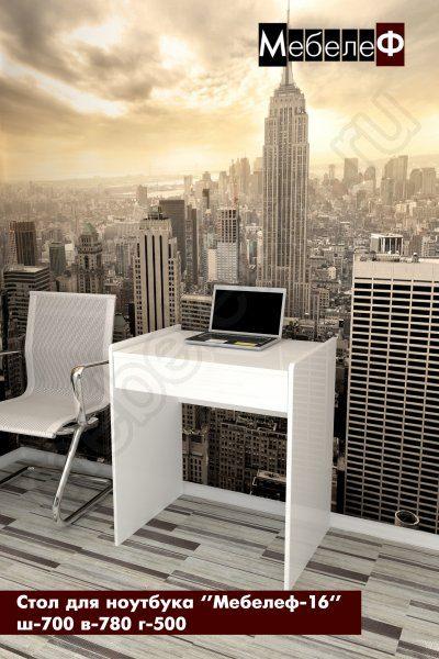 стол для ноутбука Мебелеф 16 белый   белый глянец