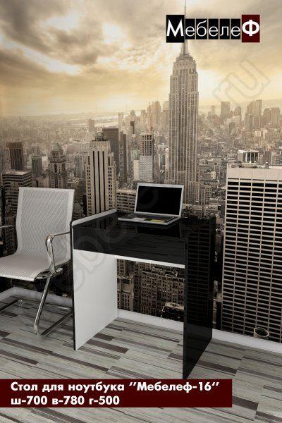 стол для ноутбука Мебелеф 16 белый   черный глянец