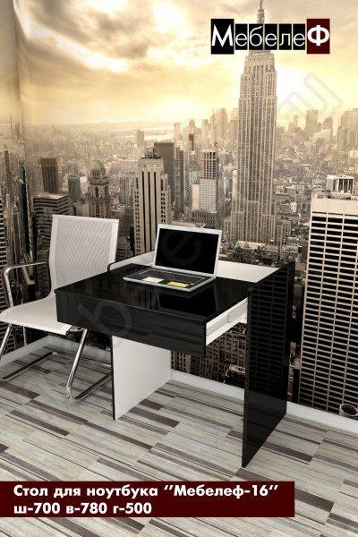 стол для ноутбука Мебелеф 16 белый   черный глянец о