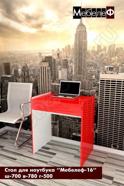 стол для ноутбука Мебелеф 16 белый   красный глянец