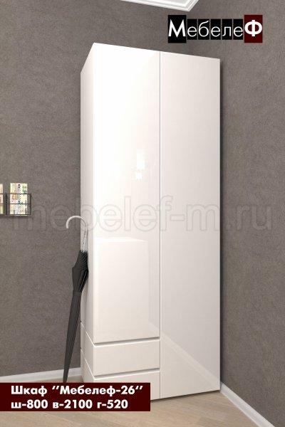 Распашной шкаф Мебелеф 26 белый   белый глянец