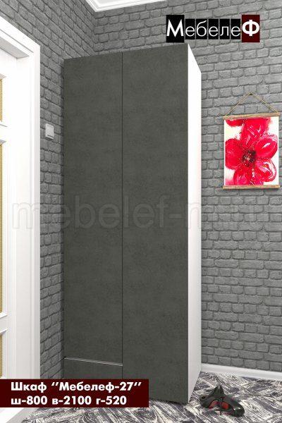 Распашной шкаф Мебелеф 27 белый   серый камень