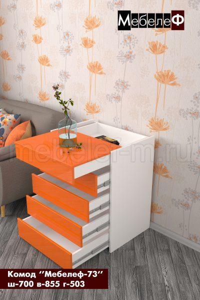 комод Мебелеф 73 белый   оранжевый глянец о
