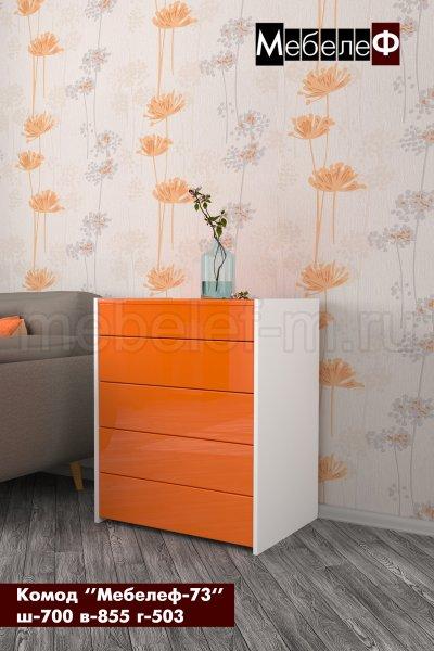 комод Мебелеф 73 белый   оранжевый глянец