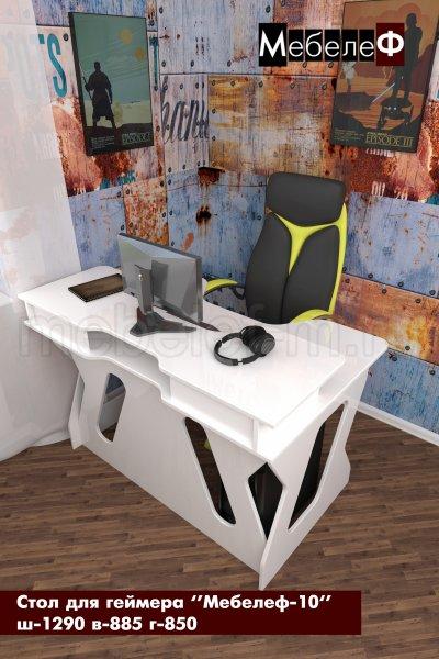 стол для геймеров Мебелеф 10 белый глянец   белый