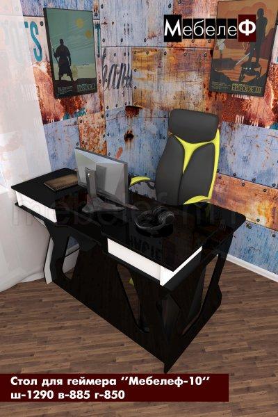 стол для геймеров Мебелеф 10 черный глянец   белый