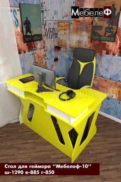 стол для геймеров Мебелеф 10 желтый глянец   белый
