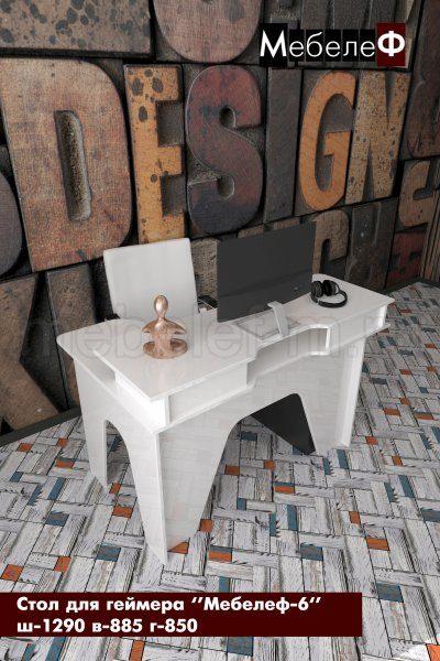 стол для геймеров Мебелеф 6 белый   белый глянец