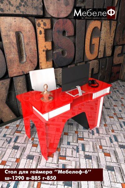стол для геймеров Мебелеф 6 белый   красный глянец