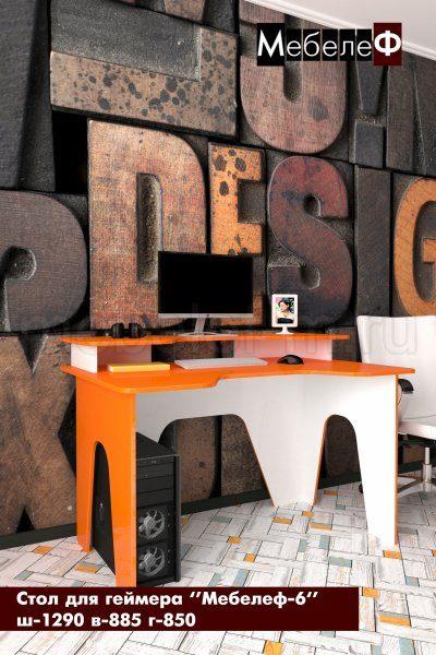 стол для геймеров Мебелеф 6 белый   оранжевый глянец +