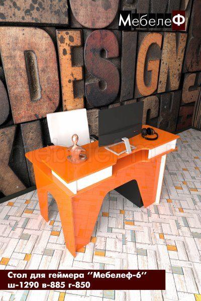 стол для геймеров Мебелеф 6 белый   оранжевый глянец