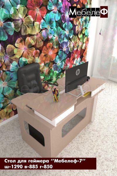 стол для геймеров Мебелеф 7 капучино глянец   белый