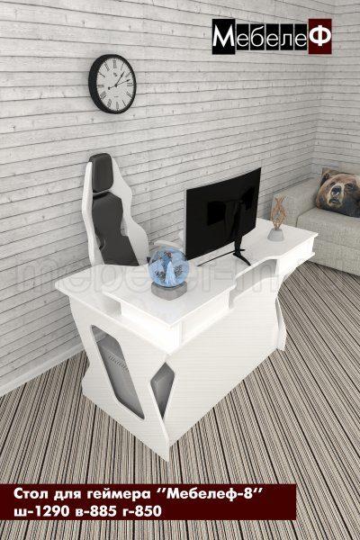 стол для геймеров Мебелеф 8 белый глянец   белый
