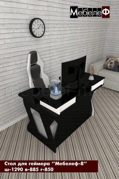 стол для геймеров Мебелеф 8 черный глянец   белый