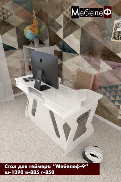 стол для геймеров Мебелеф 9 белый глянец   белый
