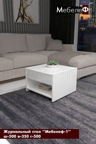 журнальный стол Мебелеф 1 белый   белый глянец