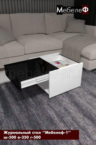 журнальный стол Мебелеф 1 белый   черный глянец о