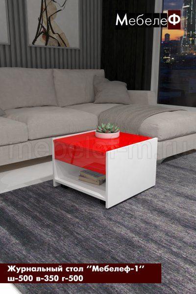 журнальный стол Мебелеф 1 белый   красный глянец