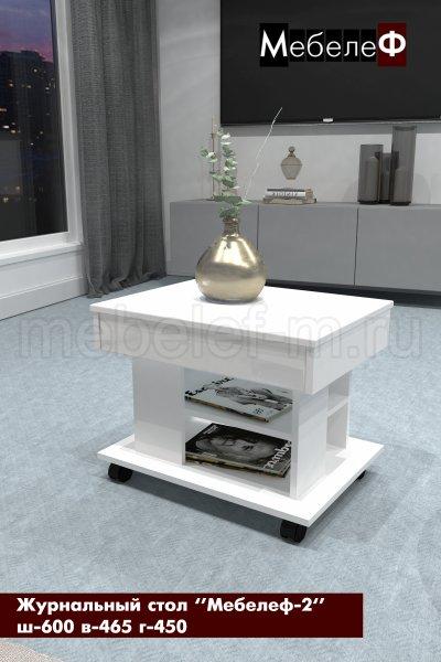 журнальный стол Мебелеф 2 белый   белый глянец