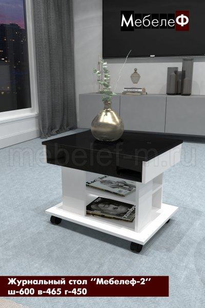 журнальный стол Мебелеф 2 белый   черный глянец