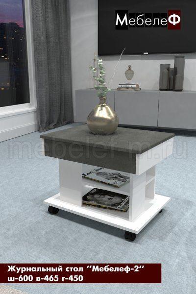 журнальный стол Мебелеф 2 белый   серый камень