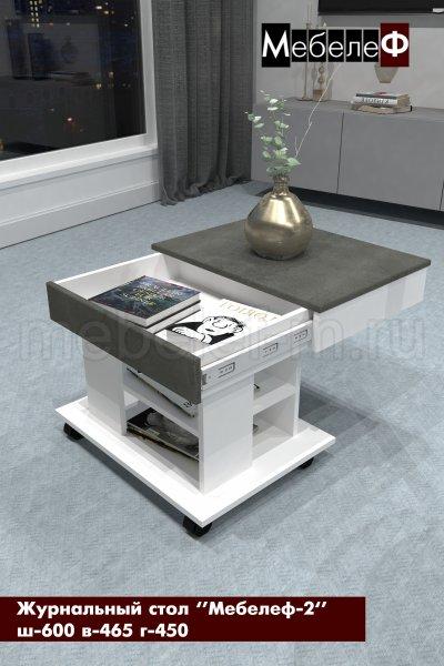 журнальный стол Мебелеф 2 белый   серый камень о