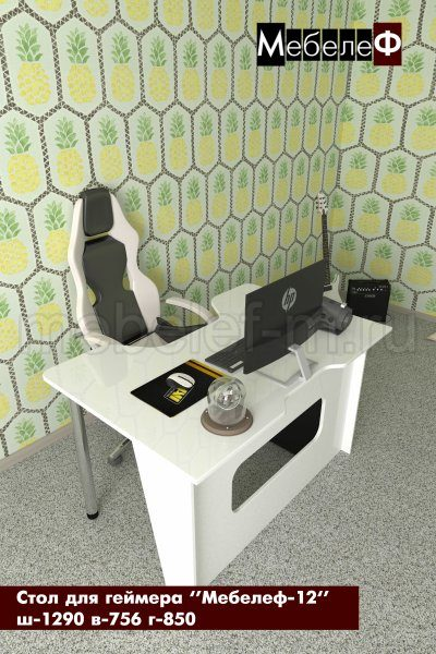стол для геймеров Мебелеф 12 белый глянец