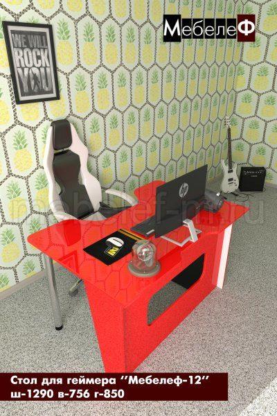 стол для геймеров Мебелеф 12 красный глянец