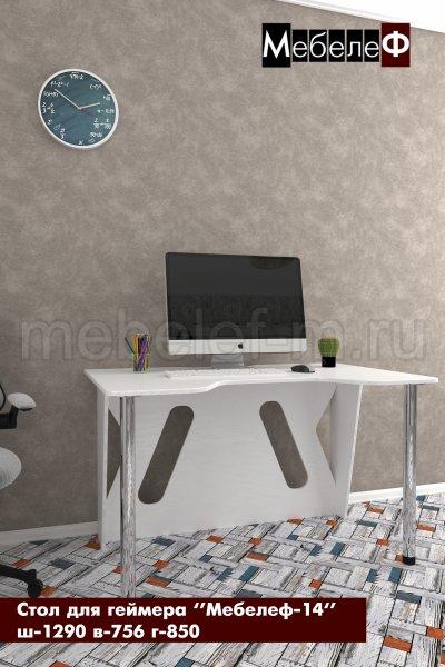 стол для геймеров Мебелеф 14 белый глянец +