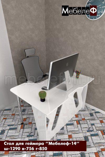 стол для геймеров Мебелеф 14 белый глянец