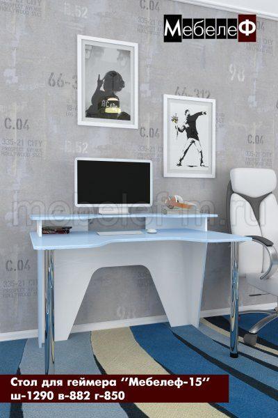стол для геймеров Мебелеф 15 голубой глянец+