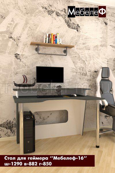 стол для геймеров Мебелеф 16 белый   серый камень+