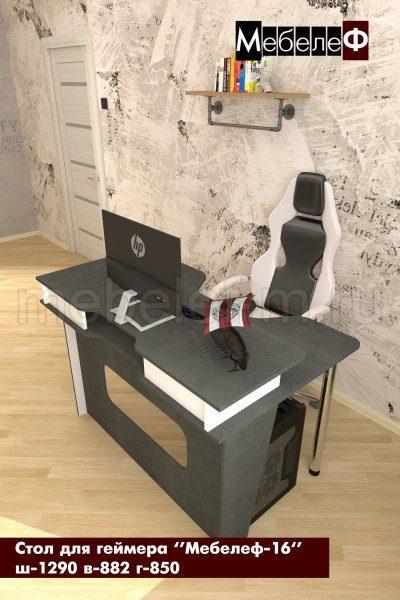 стол для геймеров Мебелеф 16 белый   серый камень