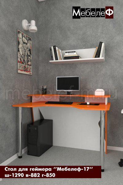 стол для геймеров Мебелеф 17 белый   оранжевый глянец+