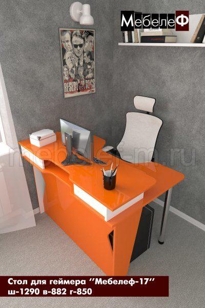 стол для геймеров Мебелеф 17 белый   оранжевый глянец