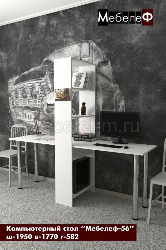 компьютерный стол Мебелеф 56 белый