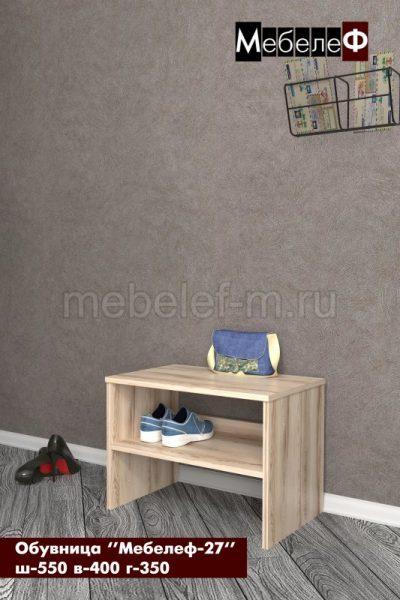 обувница Мебелеф 27 дезира светлая