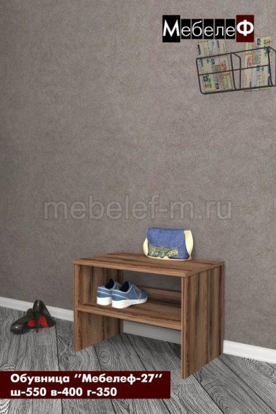 обувница Мебелеф 27 дезира темная