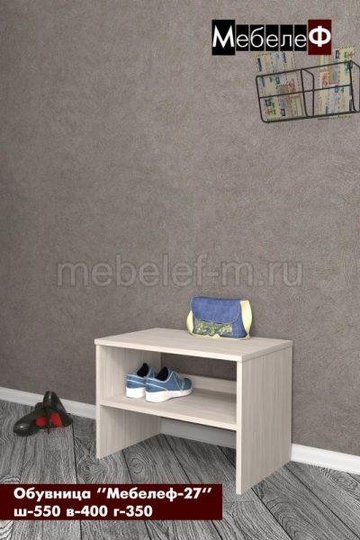 обувница Мебелеф 27 ясень шимо светлый
