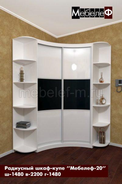 радиусный шкаф Мебелеф 20 белый   белоснежный глянец