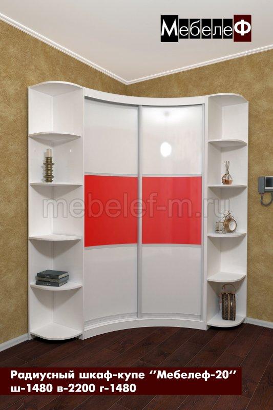 радиусный шкаф Мебелеф 20 белый   красный глянец