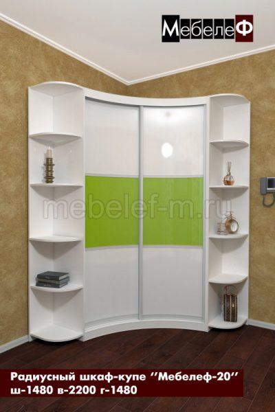 радиусный шкаф Мебелеф 20 белый   зеленый глянец