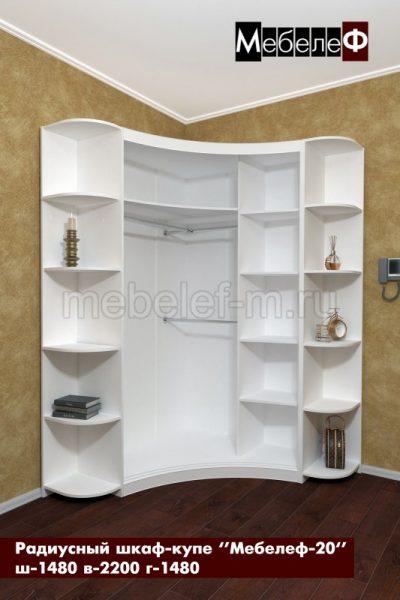 радиусный шкаф Мебелеф 20 белый   зеленый глянец внутри