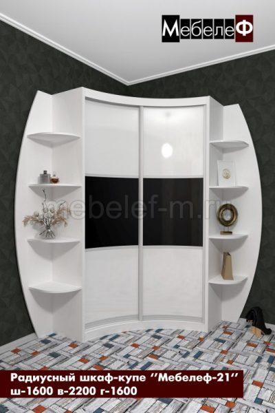 радиусный шкаф Мебелеф 21 белый белый черный глянец