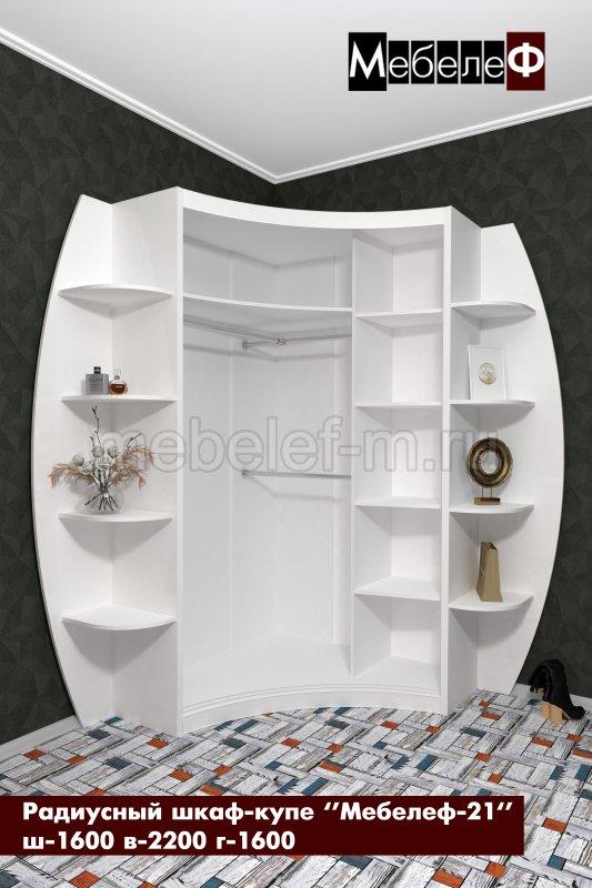 радиусный шкаф Мебелеф 21 белый   о