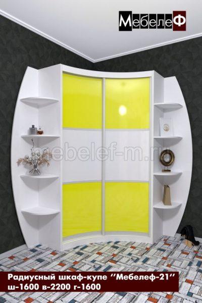радиусный шкаф Мебелеф 21 белый желтый глянец