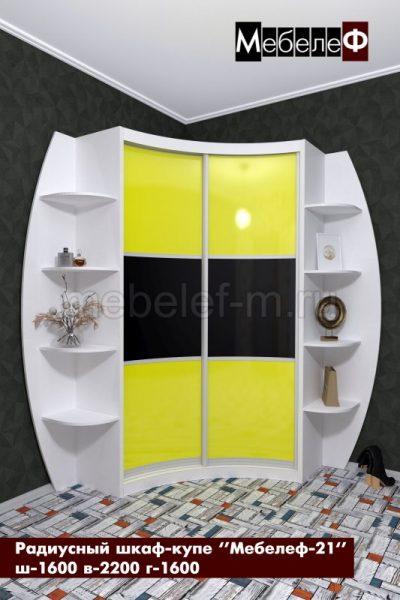 радиусный шкаф Мебелеф 21 белый желтый глянец черный глянец