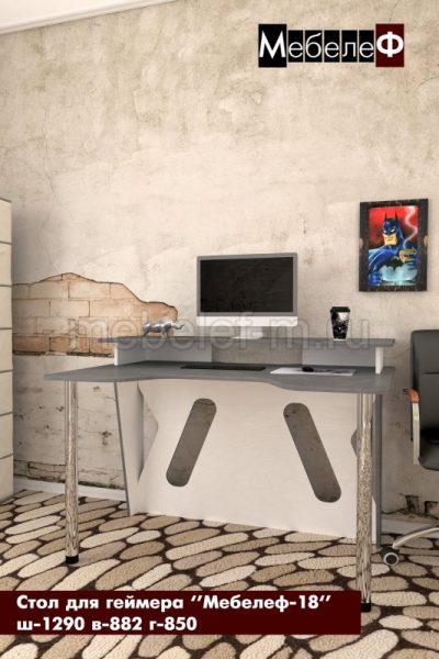 стол для геймеров Мебелеф 18 лофт бетон грей +