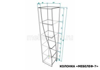 Колонка Мебелеф 7 размеры