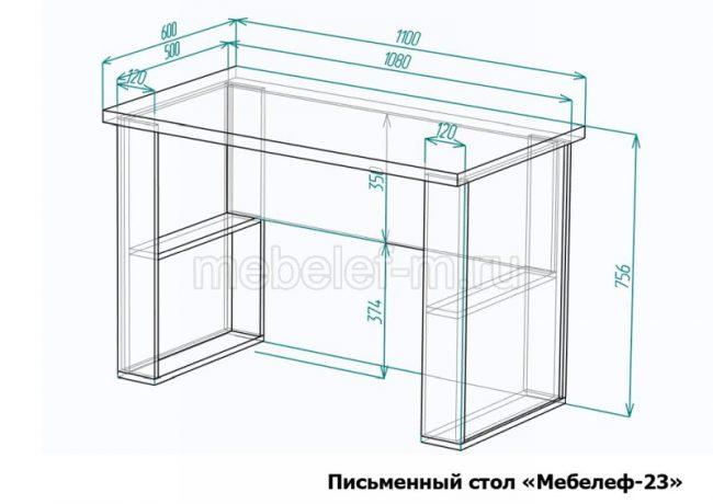 Письменный стол Мебелеф 23 размеры